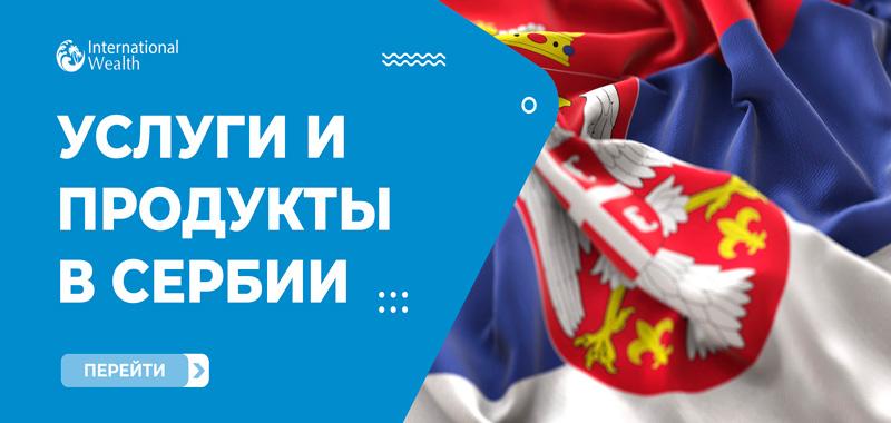 Услуги и продукты в Сербии